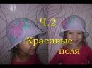 2 Панамка крючком Как вязать Поля для панамки Crochet hat Turned Brim