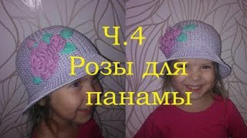 4 Аппликация Розы на панамку для девочки Roses for girl hat