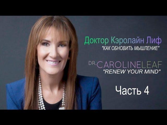 Кэролайн Лиф (Семинар) Как обновить мышление (Часть 4/6)