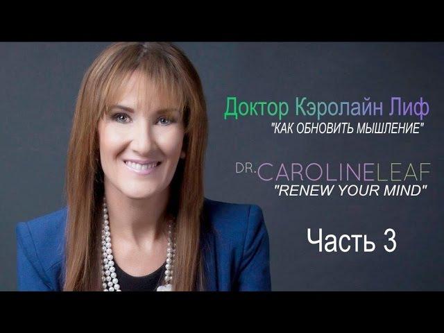 Кэролайн Лиф (Семинар) Как обновить мышление (Часть 3/6)