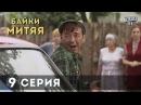 Сериал Байки Митяя 9 я серия