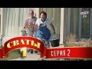 Сериал - Сваты 1-й сезон, 2-я серия семейный фильм комедия