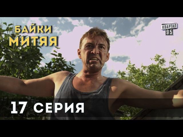Сериал Байки Митяя 17 я серия