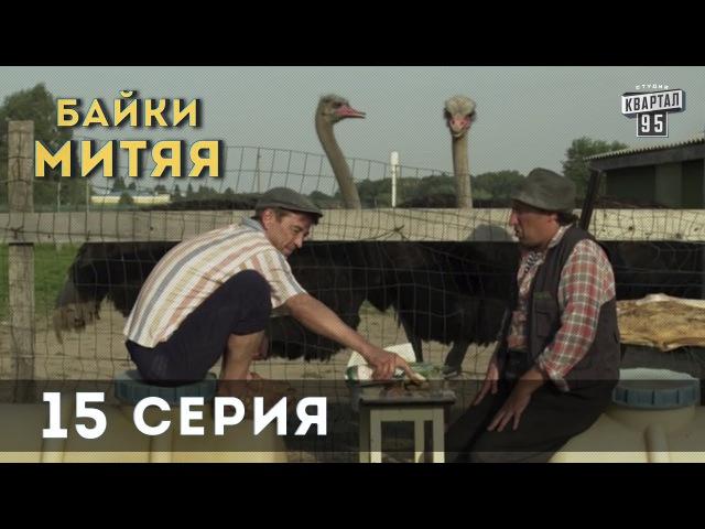 Сериал Байки Митяя 15 я серия