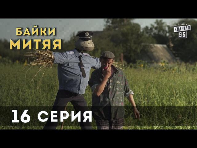 Сериал Байки Митяя 16 я серия