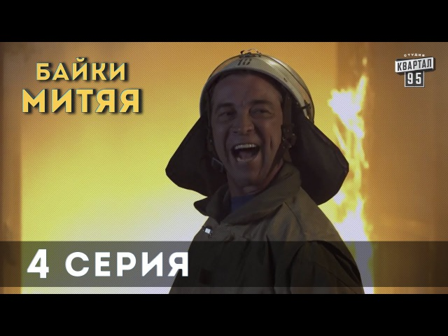 Сериал Байки Митяя 4 я серия
