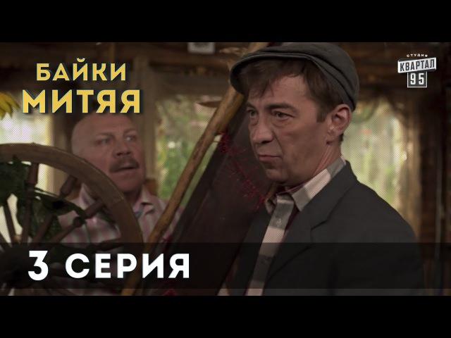 Сериал Байки Митяя 3 я серия