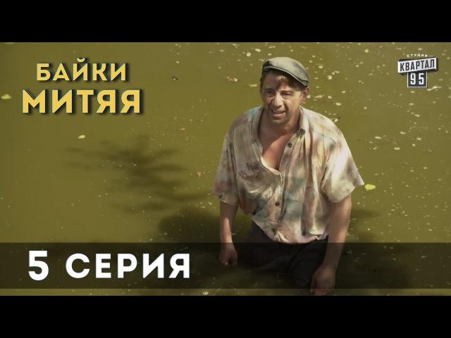 Сериал Байки Митяя 5 я серия