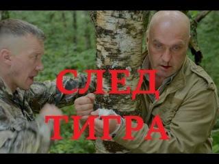 След тигра 2014 Фильм Наши фильмы Смотреть онлайн
