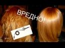 Трихолог о: Ламинировании волос, горячих ножницах, стрижке детей в 1 год / Часть 9