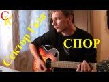 СПОР - Сектор Газа (Ю.Хой/Клинских) ПРАВИЛЬНЫЕ аккорды+Бой (кавер)