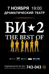 Концерт БИ-2 в Новокузнецке