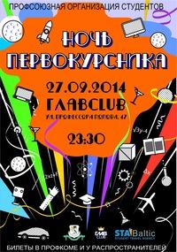 Ночь Первокурсника СПбГПУ/ 27.09.2014/ ГлавClub