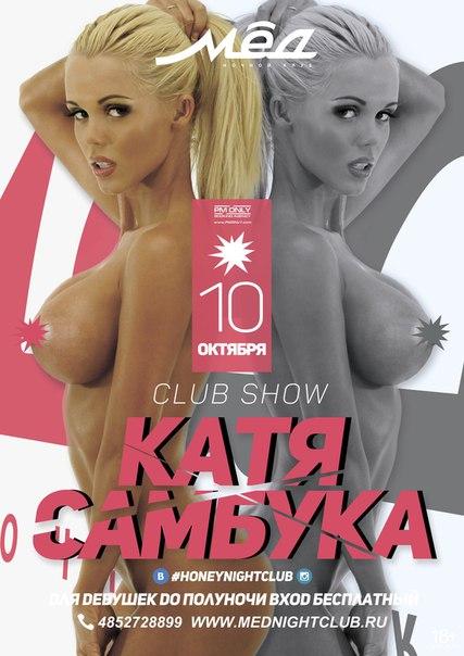 Катя Самбука