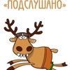 Подслушано школа 5 г. Нефтеюганск