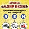 Академия Вождения - автошкола в Петропавловске
