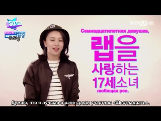 JYP SIXTEEN Member #5 Son Chaeyoung (рус.саб.)