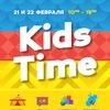 Фестиваль Kids Time в Москве l 21-22 февраля
