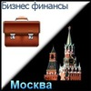 Объявления Москвы Бизнес