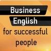 Бизнес английский для успешных людей