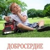 """Благотворительный фонд """"Добросердие"""""""