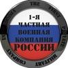 Первая Частная Военная Компания России