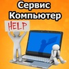 Магазин Сервис Компьютер г.Приволжск