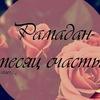 Рихана Амраева