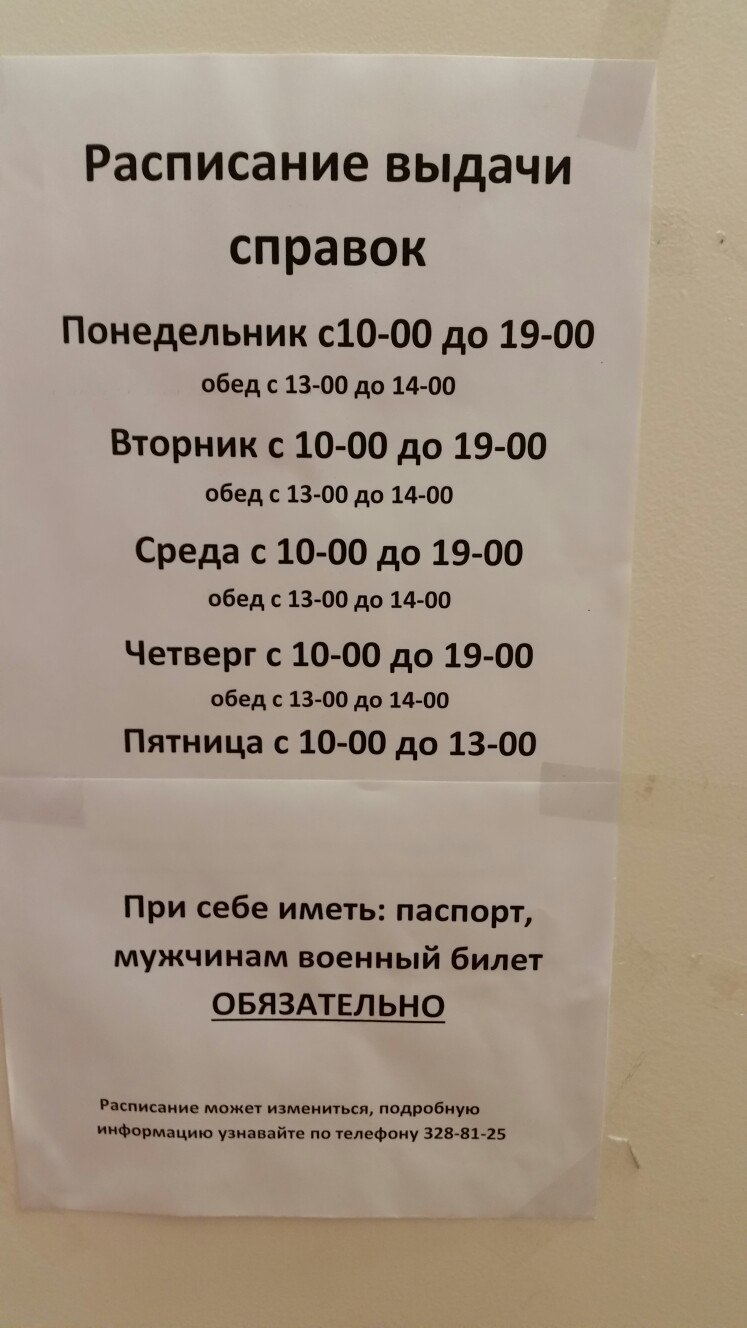 Справка из тубдиспансера Красносельский район для чего нужна водительская медицинская справка