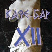 Логотип / XII / КАФЕ-БАР /