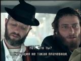 Израильский сериал Штисель (שטיסל, Shtisel) s01e06