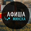 Афиша Минска