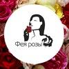 Цветочный магазин от «Фея розы»