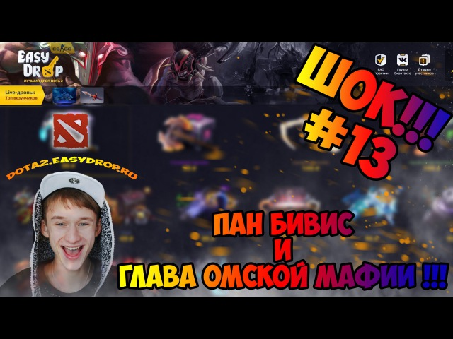 Mr.SangeTV. 13050 за 100 рублей! dota2.easydrop.ru