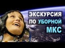 Саманта Кристофоретти: Экскурсия по уборной МКС