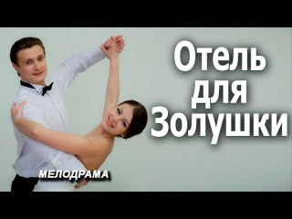 Отель для Золушки фильм Мелодрама novinki kino 2015