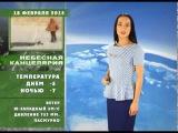 НЕБЕСНАЯ КАНЦЕЛЯРИЯ С ОЛЬГОЙ САВИНОВОЙ 17.02.15
