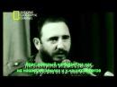 Речь Фиделя Кастро на Всемирном коммунистическом собрании в Санта-Кларе