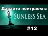 Давайте поиграем в Sunless Sea (12) - Таможня даёт добро