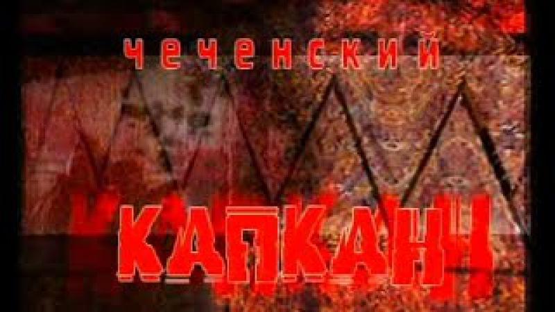 ШТУРМ Чеченский капкан 2 серия