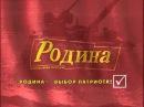 """Предвыборный ролик партии """"РОДИНА"""", 8 сентября 2013"""
