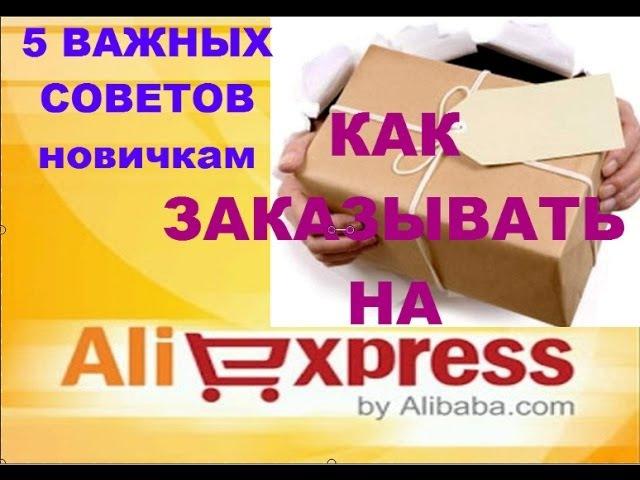 Как заказывать на Алиэкспресс 5 Советов новичкам чтобы китайцы не обманули .