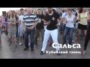 Студия танцев Сальса Плюс на Стрелке Васильевского острова   Сальса Опен-Эйр в Санкт-Петербурге