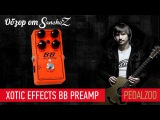 Xotic Effects BB Preamp - Обзор от Sanchez - Pedalzoo