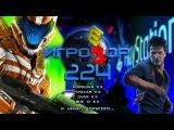 Игрозор №224 [Игровые новости] - E3 2015, DooM, Uncharted 4, Fallout 4