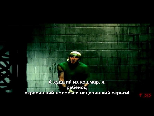 Eminem - Sing For The Moment с русскими субтитрами