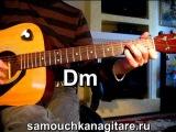 Ю. Антонов - Снегири Тональность ( Dm ) Как играть на гитаре песню