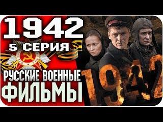 ВОЕННЫЕ ФИЛЬМЫ 2015 - 1942 ( 5 серия ) НОВИНКА 2015!  Русские фильмы 2015, Военные фильмы HD