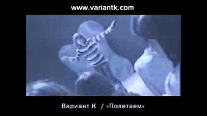 Вариант К-полетаем (видео из секретных архивов)