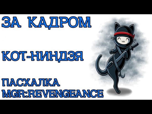 За кадром.MGR:Revengeance - Кот-Ниндзя :3